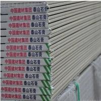 成都泰山牌石膏系統紙面石膏板TS-08