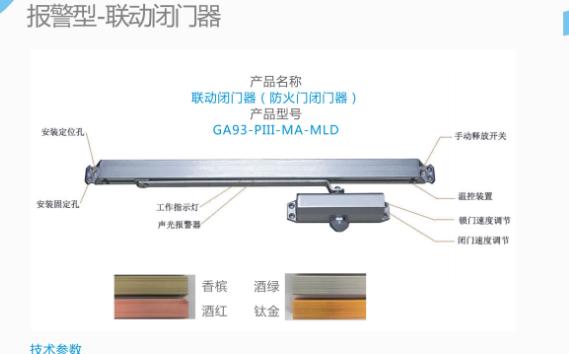 联动闭门器 电动闭门器  防火门专用符合国家安全标准