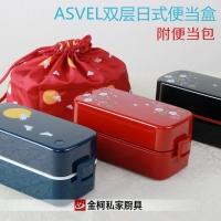 日本ASVEL男女日式双层饭盒便当盒午餐盒可微波炉