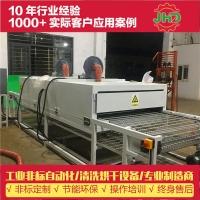 佳和达隧道式烘干炉生产流水线 网带烘干炉