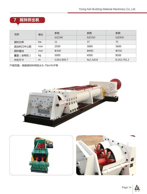 铺路砖设备/装饰砖切砖机/青砖挤出机-宜兴科力机械