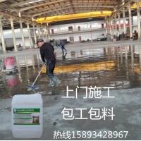 混凝土固化剂 环氧地坪起皮翻新处理 水泥地面起砂处理剂