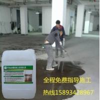 泽鑫水泥地面固化剂,河南混凝土渗透硬化剂