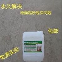 水泥地面固化剂 厂房地面起砂处理混凝土硬化剂