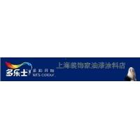 上海装饰家涂料有限公司