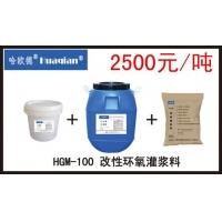 HGM-100改性环氧灌浆料