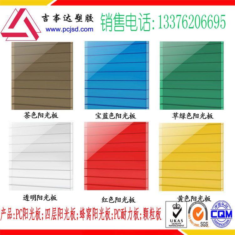 -阳光板,pc板,耐力板,PC阳光板,PC耐力板销售