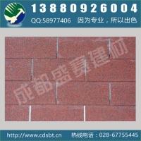 单层简格型沥青瓦 中国红 油毡瓦多彩瓦水泥瓦波形沥青瓦