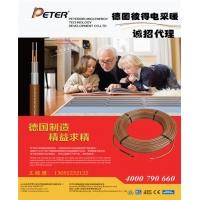 新疆电地暖安装~德国进口彼得PETER电地暖