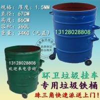 圆形大铁桶环卫挂车360升铁垃圾筒广东省铁皮垃圾收集箱