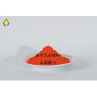 永固桔黄G 颜料橙13 橙黄色浆P.O.13