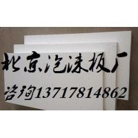 泡沫板;北京泡沫板