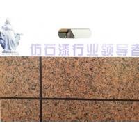 岩母化工涂料,岩母天然真石漆