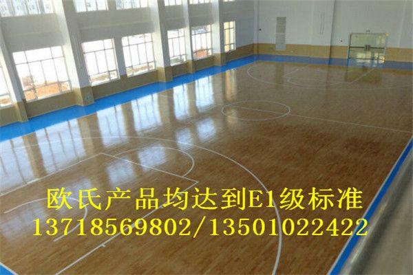 西安篮球场地板 室内篮球的地板