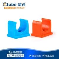 PVC红蓝穿线管配件 3分电工套管固定卡子 U型平卡 平底管