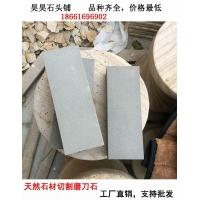 天然磨刀石 石质细腻均匀  磨刀石加工厂 磨刀石矿山