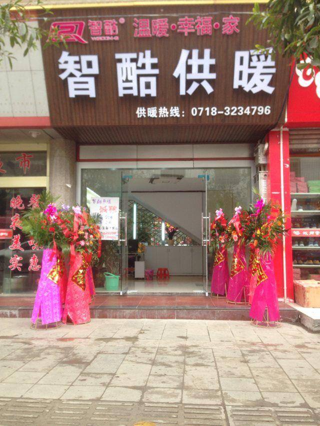 湖北省建始县展示中心
