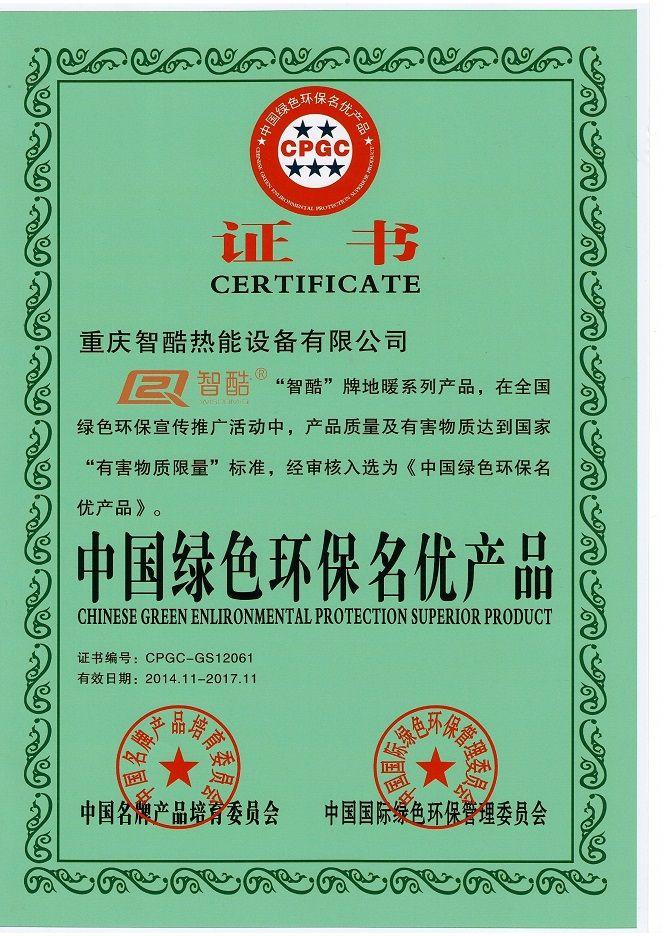 中國綠色環保名優產品
