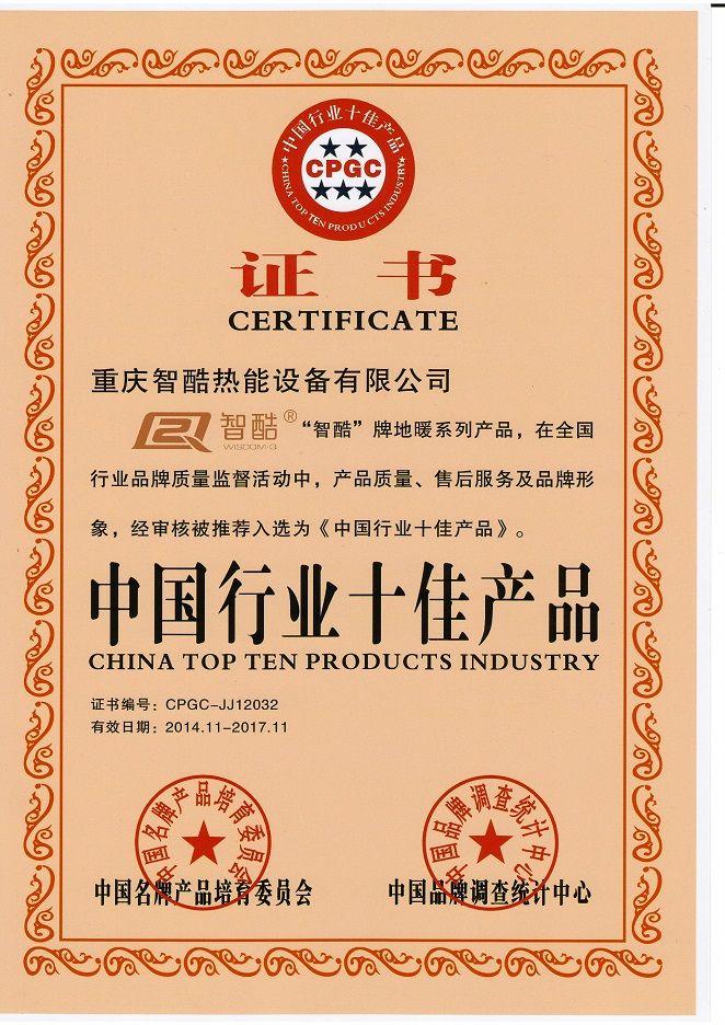 中國行業十佳產品