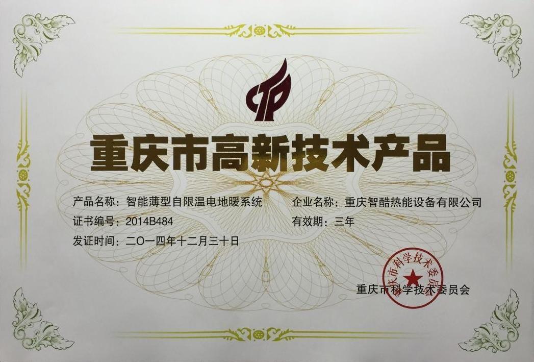 重慶市高新技術產品