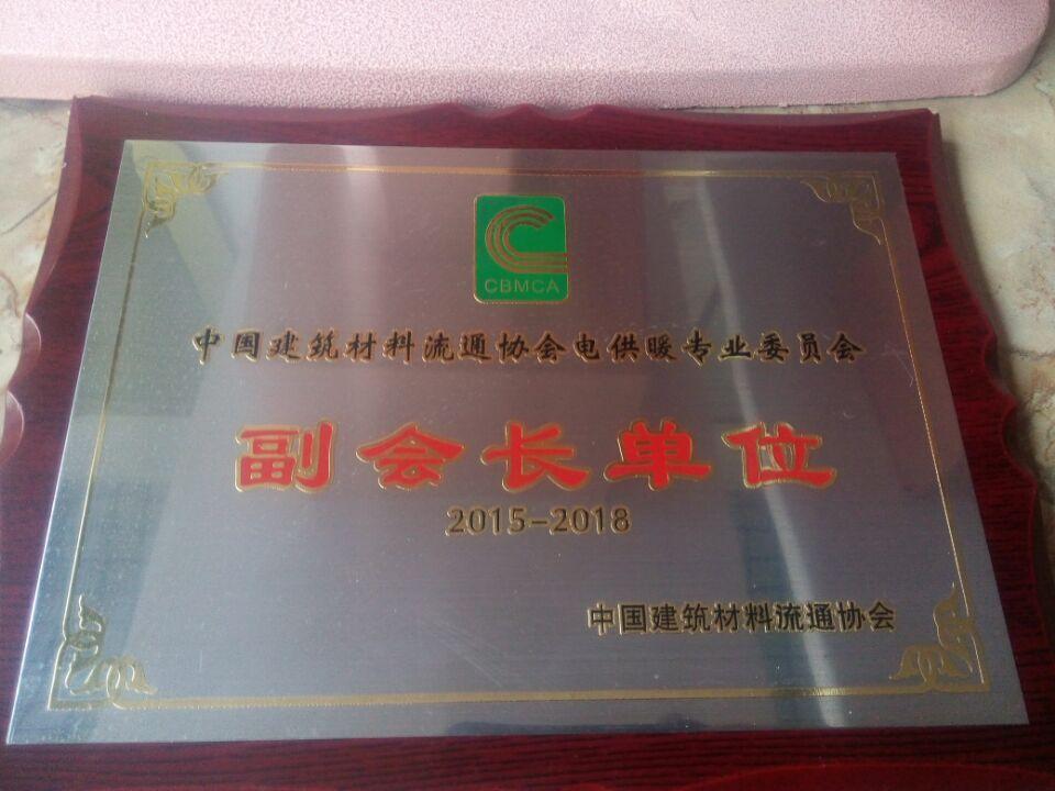 中国建筑材料流通协会电供暖专业委员会副会长单位