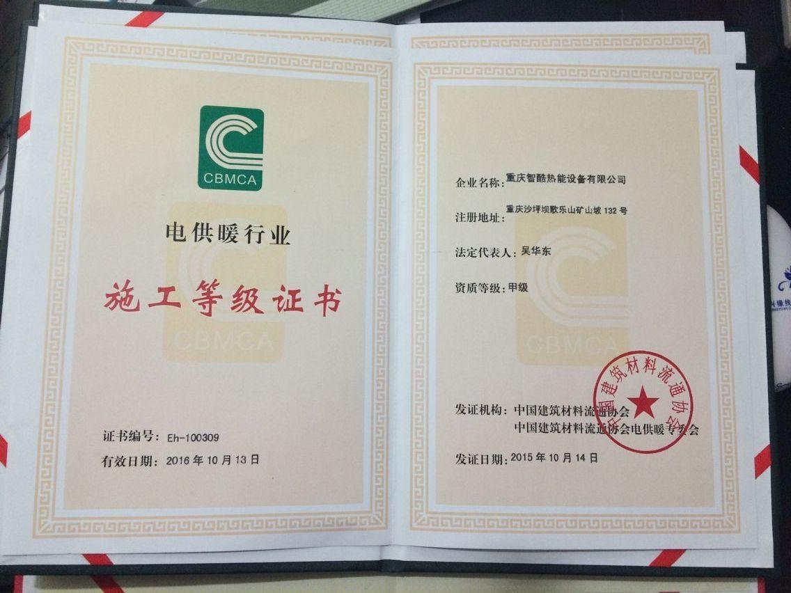中国电供暖施工甲级证书