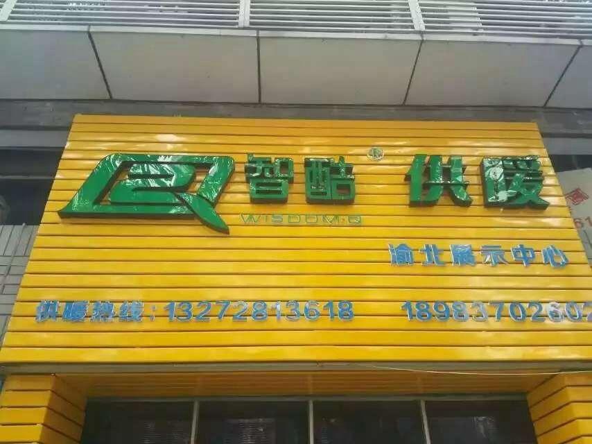 万博manbetx登录渝北展示中心