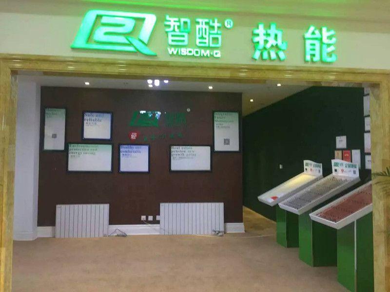 北京电供暖展示交易中心