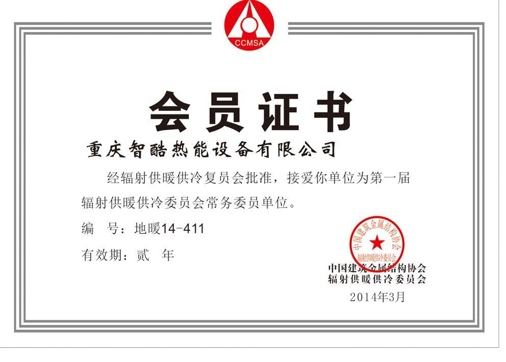 第一届辐射供暖供冷委员会常务委员单位