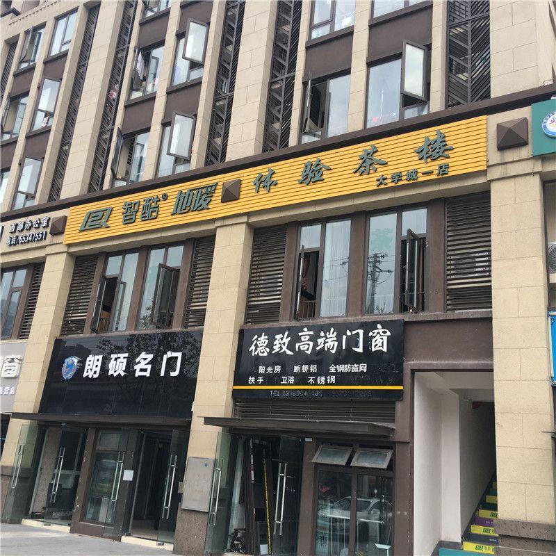 万博manbetx登录大学城一店:万博manbetx登录沙坪坝大学城龙湖u城