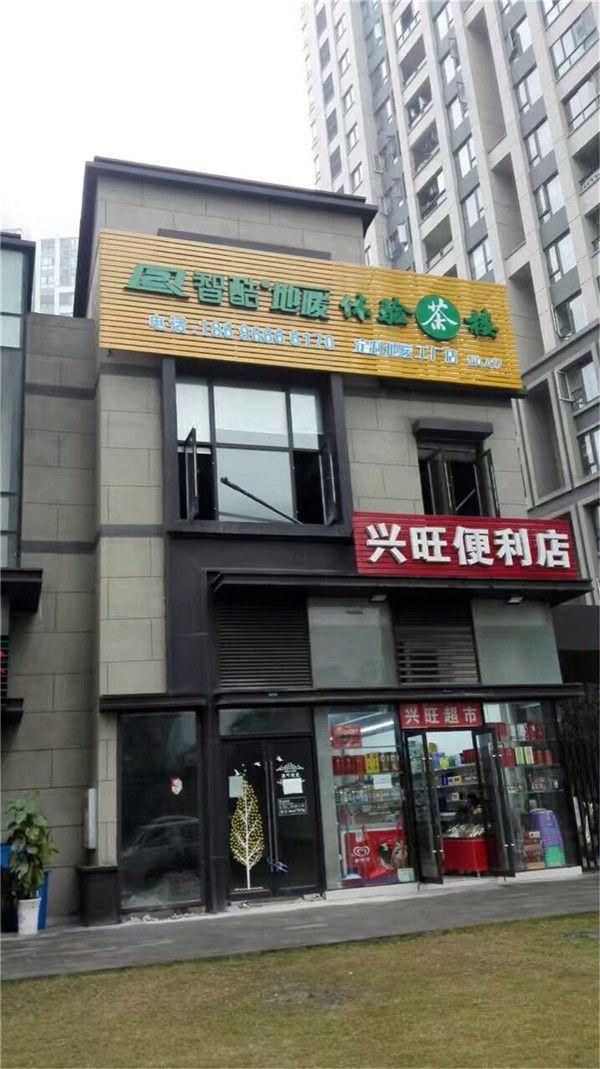 重慶鳳鳴山二店:重慶沙坪壩西物金色悅城