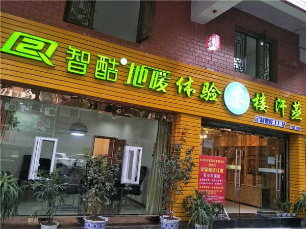 重慶渝北一店:重慶渝北回興新科三路