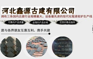 河北鑫源古建有限公司