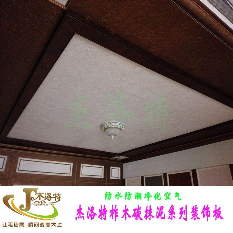 杰洛特柞木炭装饰板抹泥系列 电视背景墙板 吊顶装饰板 护墙板