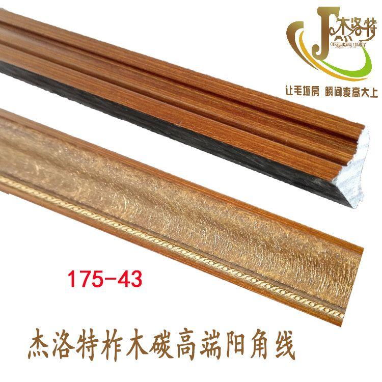 杰洛特柞木碳精品装饰线条 框条阳角线 护墙角 顶角线 修边装高清图片