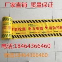 警示带地埋带电力电缆燃气管道PE反光带塑料警戒线施工保护带正