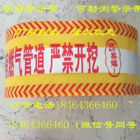 地埋电缆光缆电力警戒线燃气管道警示带PE安全语标识带探测带正