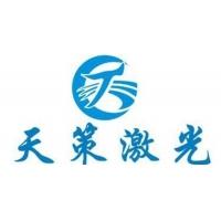 温州市天策激光设备有限公司