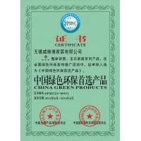 中国绿色环保首选产品