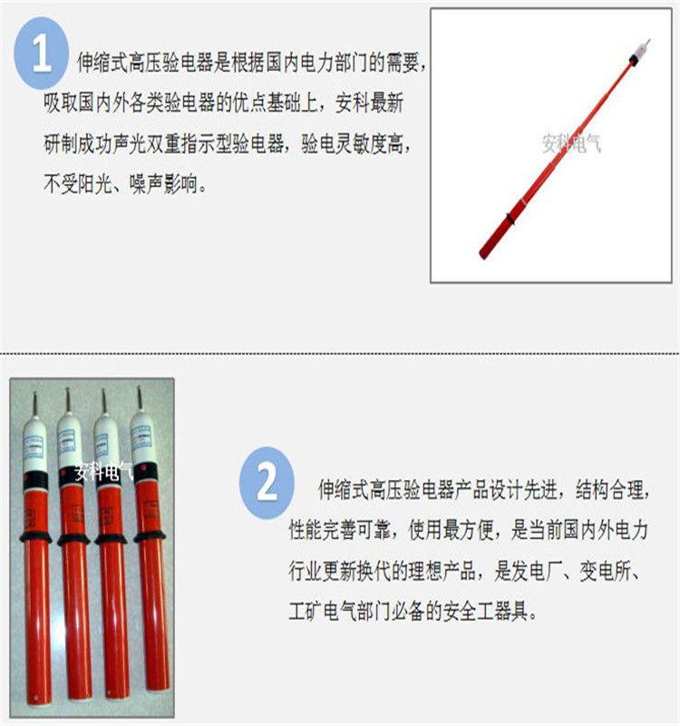 35kv棒状声光验电器验电笔