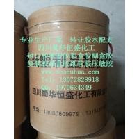 厂家封口胶技术转让搭口胶纸塑胶黄胶彩盒胶糊盒胶精裱胶木盒胶.