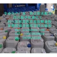 新一代无苯环保万能胶生产技术