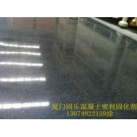 厦门、泉州、漳州、龙岩、三明地坪固化剂;地面硬化施工