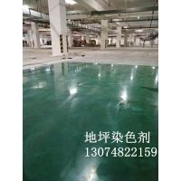 供应水泥/混凝土地坪油性染色剂/着色剂13074822159