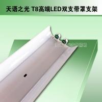 T8双管带罩LED支架 T8双支带反光罩支架1.2m