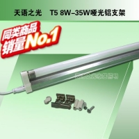 T5支架T5一体化支架8W-35W支架灯