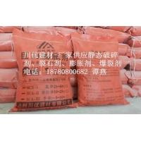 黔南供应隧道裂石剂价格优惠质量保证
