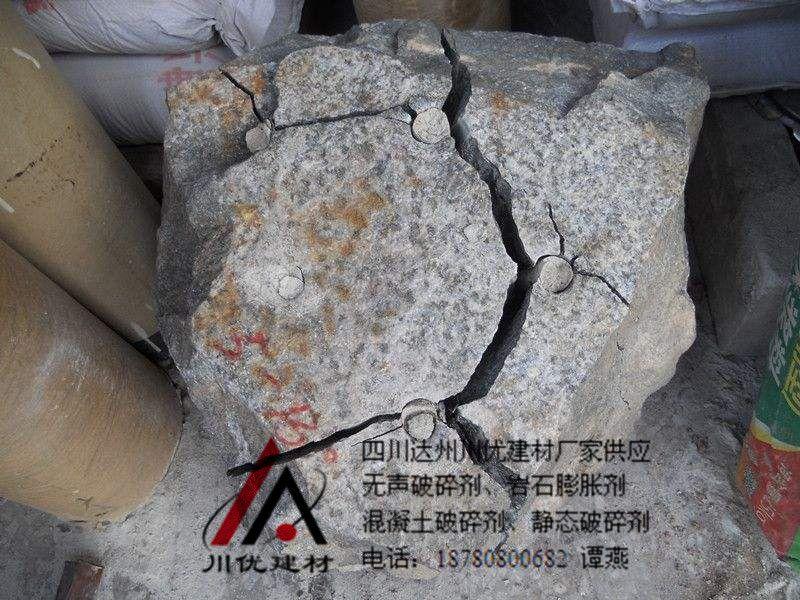 汶川县供应川优静态破碎剂