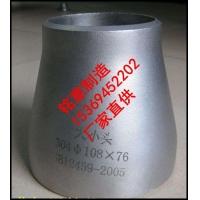 供应304L 316L不锈钢高压厚壁异径管大小头 不锈钢异径