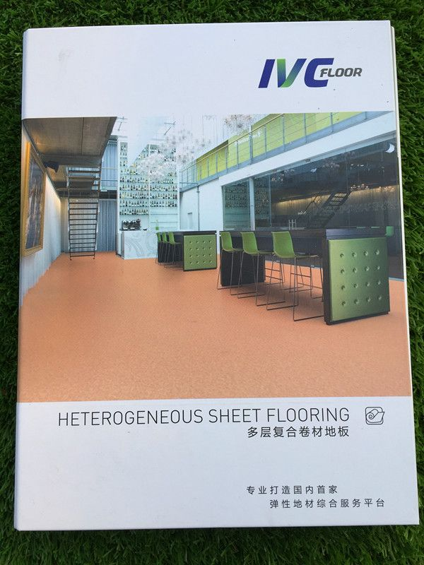 IVC品牌可可KOKO系列塑胶地板